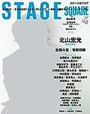 ステージスクエア vol.27 (HINODE MOOK)