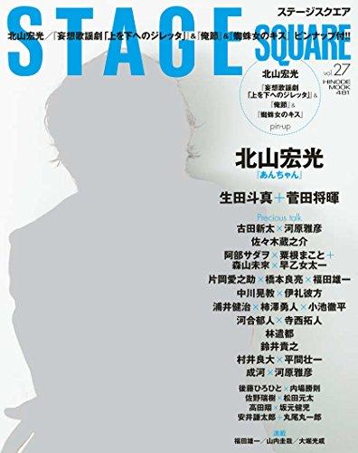 ステージスクエア vol.27 (HINODE MOOK)...