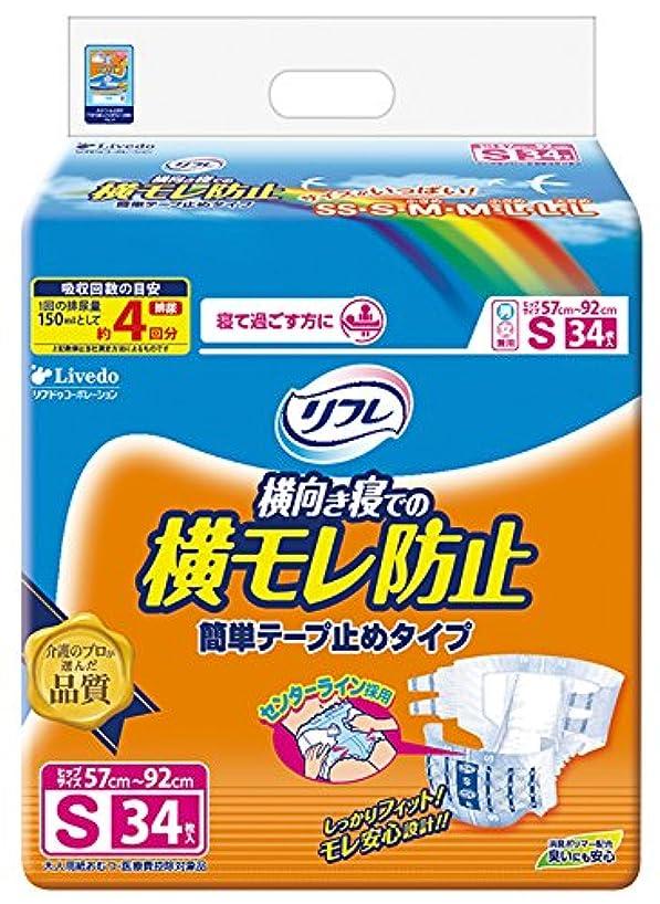 コストソーシャル拾うリフレ 簡単テープ 止めタイプ横モレ防止 Sサイズ 34枚【ADL区分:寝て過ごす事が多い方】