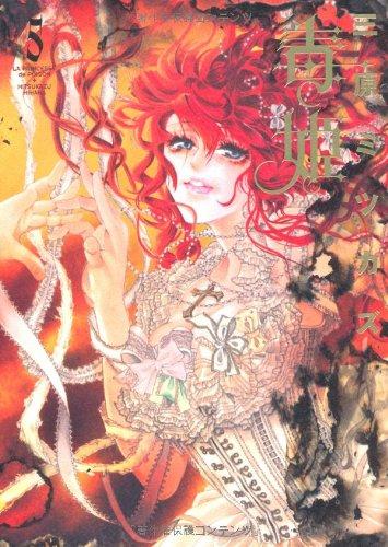 毒姫(5) (Nemuki+コミックス)の詳細を見る