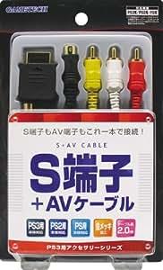 PlayStation2専用 e-PRiCE (8)PSシリーズS端子+AVケーブル