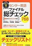 短期で攻めるセンター英語ファイナル総チェック768