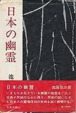 日本の幽霊 (1959年)
