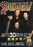BURRN! (バーン) 2014年 10月号