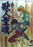 獣人聖域 / 鈴宮和由 のシリーズ情報を見る