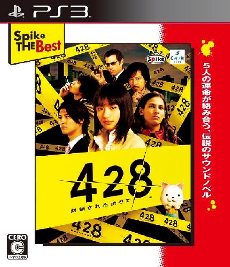 ますます水没説教するSpike The Best 428 ~封鎖された渋谷で~ - PS3