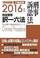 2016年版 司法試験・予備試験 完全整理択一六法 刑事訴訟法 (司法試験・予備試験対策シリーズ)