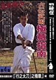 DVD>黒田鉄山古伝武術極意指導 第4巻 民弥流居合術 (<DVD>)