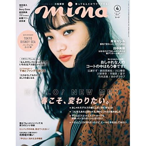 mina(ミーナ) 2018年 04 月号 [雑誌]