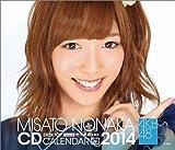 (卓上)AKB48 野中美郷 カレンダー 2014年
