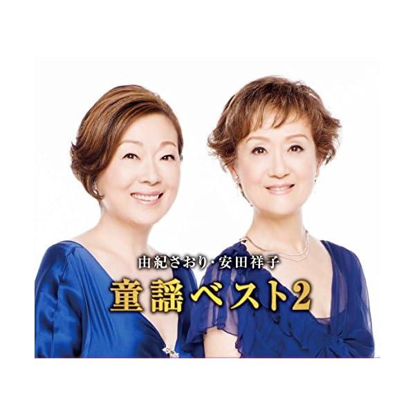 由紀さおり 安田祥子 童謡 ベスト 2 CD2枚...の商品画像
