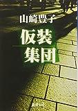 仮装集団 (新潮文庫)