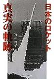 日本のロケット 真実の軌跡