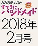 NHKすてきにハンドメイド 2018年2月号 [雑誌] NHK すてきにハンドメイド (NHKテキスト)