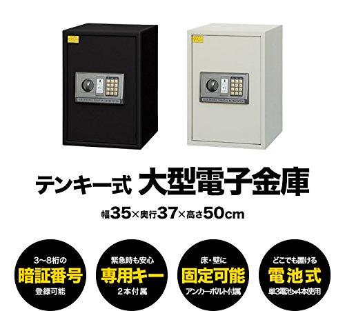 ottostyle.jp エレクトロニックテンキー金庫 電子金庫 60L 幅35cm×高さ50cm×奥行き37cm ブラック
