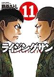 ライジングサン : 11 (アクションコミックス)