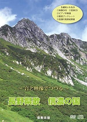 音と映像でつづる 長野県歌信濃の国 [DVD]