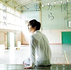 佐香智久「僕のすべて」のジャケット画像