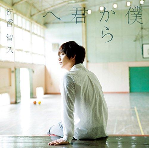 佐香智久 (Tomohisa Sako)  –  僕から君へ [Mora FLAC 24bit/96kHz]