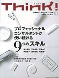 Think! 2012 Spring No.41 [雑誌]