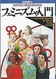 フェミニズム・入門 (別冊宝島 85)