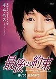 最後の約束 [DVD]