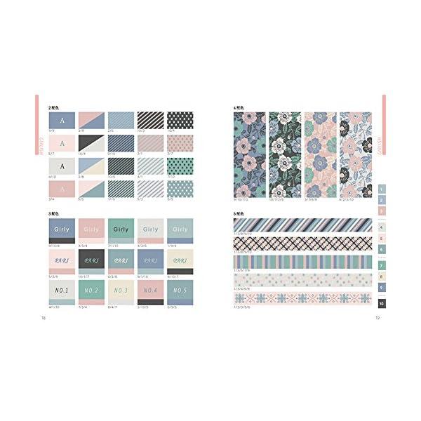 かわいい色の本 デザインと言葉の配色ブックの紹介画像5