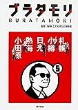 ブラタモリ 5 札幌 小樽 日光 熱海 小田原 画像