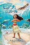 『モアナと伝説の海』 選ばれた者の誇り
