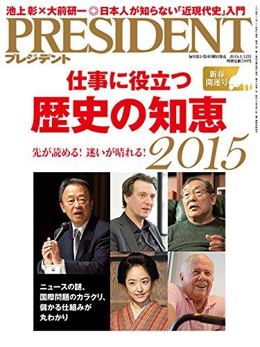 PRESIDENT (プレジデント) 2015年 1/12号の詳細を見る