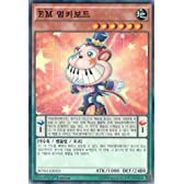韓国版 遊戯王 EMモンキーボード 【ノーマル】BOSH-KR003