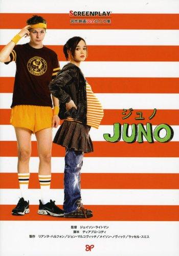 JUNO/ジュノ (名作映画完全セリフ集—スクリーンプレイ・シリーズ)