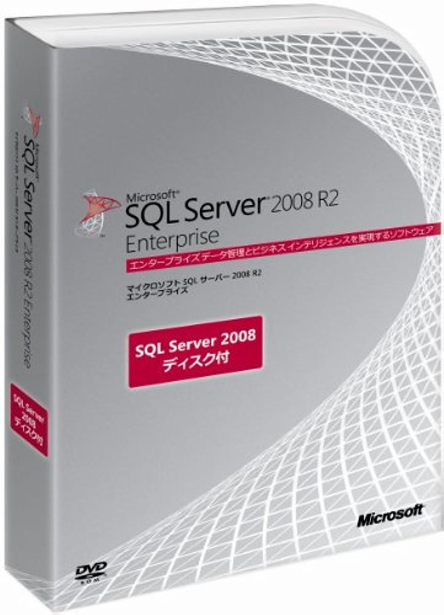 追い払うたらい研究所SQL Server 2008 R2 Enterprise 日本語版 25CAL付き