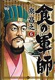 食の軍師(6) (ニチブンコミックス)