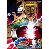 はじめの一歩 New Challenger VOL.7 [DVD]