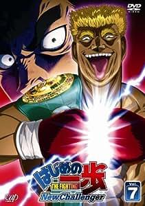 はじめの一歩 New Challenger VOL.7 [DVD]