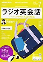 NHKラジオラジオ英会話 2019年 07 月号 [雑誌]