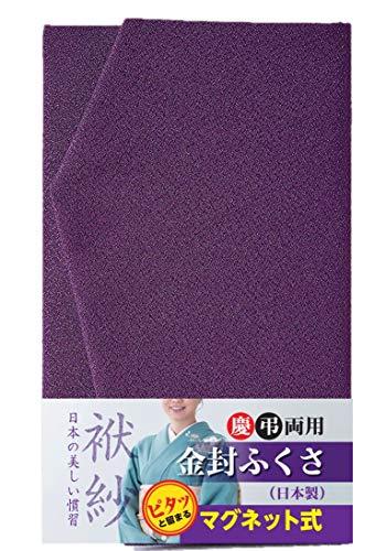 ふくさ 袱紗 結婚式 両用 慶弔 日本製 【インナーマグネット式】