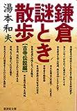 鎌倉謎とき散歩〈古寺伝説編〉 (広済堂文庫―ヒューマン・セレクト)