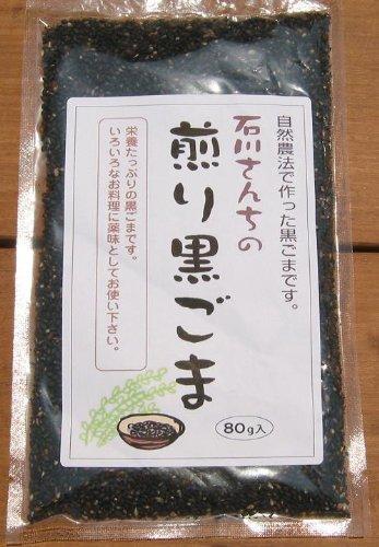 自然栽培で作った 煎り黒ごま 80g 石川ファーム