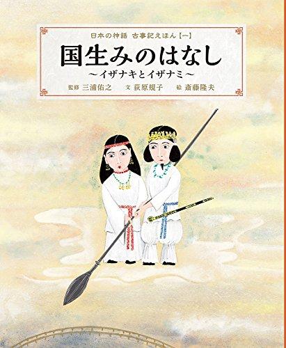 国生みのはなし~イザナキとイザナミ~: 日本の神話 古事記えほん【一】 (日本の神話古事記えほん)の詳細を見る