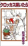 クロッカス咲いたら / 田渕 由美子 のシリーズ情報を見る