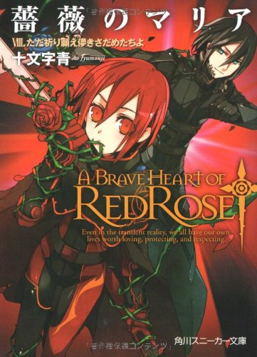 薔薇のマリア〈8〉ただ祈り願え儚きさだめたちよ (角川スニーカー文庫)の詳細を見る