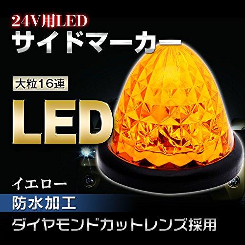 TENTEN(テンテン)10個セット LEDサイドマーカー 24V 16発 アンバー ABS樹脂