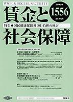 賃金と社会保障 2012年 2/25号 [雑誌]