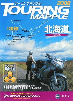 ツーリングマップル北海道〈2008〉