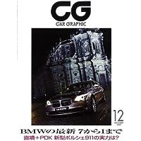 CG (カーグラフィック) 2008年 12月号 [雑誌]