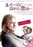ルイーズに訪れた恋は… [DVD] 画像