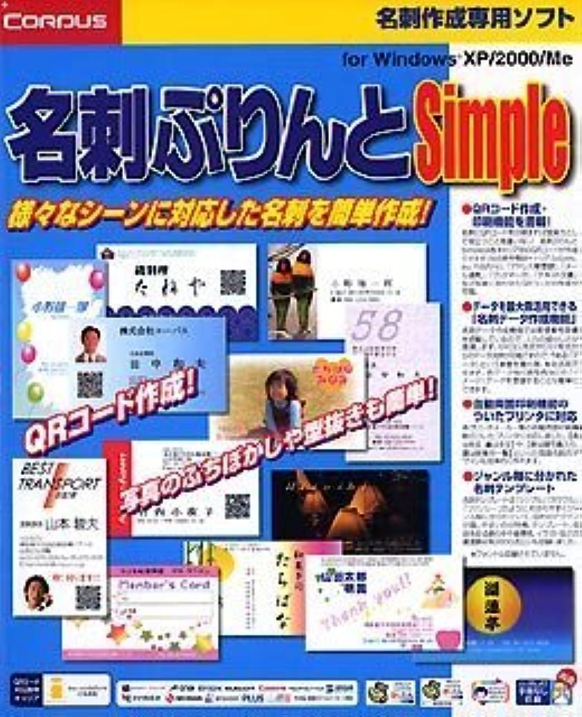 ボード円周モーテル名刺ぷりんと Simple