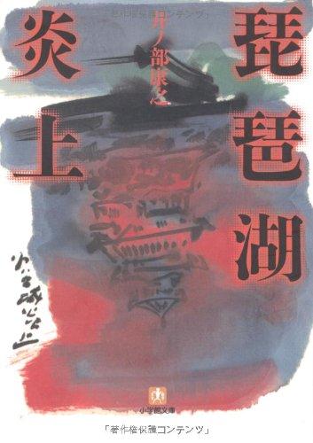 琵琶湖炎上 (小学館文庫)の詳細を見る